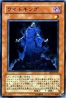 遊戯王カード 【ワイトキング】 EE3-JP212-N 《エキスパートエディション3》