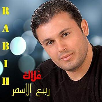 Ghalak