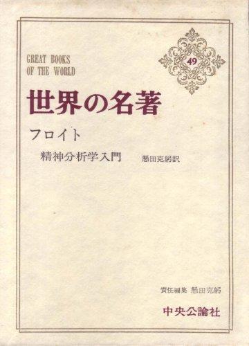 世界の名著〈第49〉フロイト (1966年)精神分析学入門