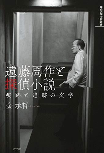遠藤周作と探偵小説: 痕跡と追跡の文学 (南山大学学術叢書)