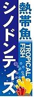 『60cm×180cm(ほつれ防止加工)』お店やイベントに! のぼり のぼり旗 熱帯魚 TROPICAL FISH シノドンティス(青色)