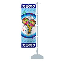 カラオケ のぼり旗 サイズ選べます(ジャンボ90x270cm 右チチ)