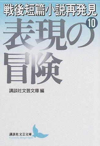 戦後短篇小説再発見10 表現の冒険 (講談社文芸文庫)