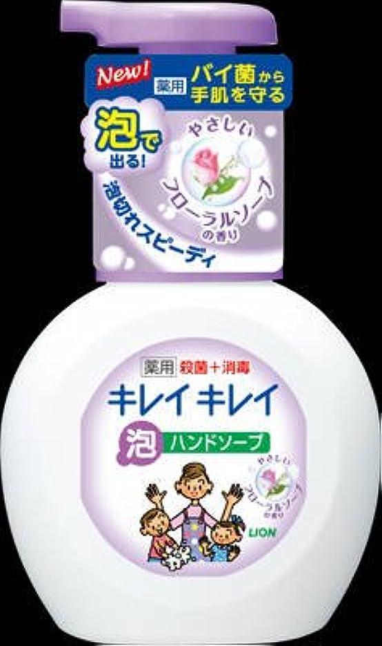 誰がパーフェルビッドサーバライオン キレイキレイ 薬用泡ハンドソープ フローラルソープの香り 250ml×20点セット (4903301176909)