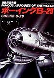 ボーイングBー29スーパーフォートレス (世界の傑作機 NO. 52)