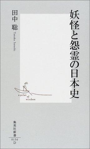 妖怪と怨霊の日本史 (集英社新書)