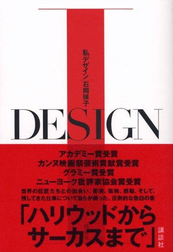 私 デザイン