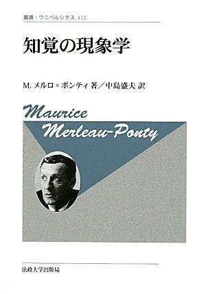 知覚の現象学 (叢書・ウニベルシタス)