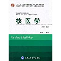 Nuclear Medicine (3rd Edition) (basis for clinical preventive Professional Dental Medicine) teaching medical colleges nationwide(Chinese Edition)