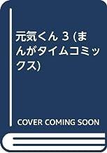 元気くん 3 (まんがタイムコミックス)