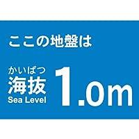 TRUSCO(トラスコ) 海抜ステッカー 1.0m (2枚入) TKBS-10