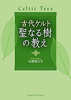 [杉原 梨江子]の古代ケルト 聖なる樹の教え