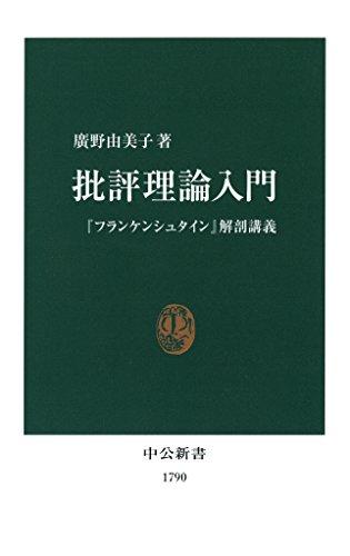 批評理論入門 『フランケンシュタイン』解剖講義 (中公新書)