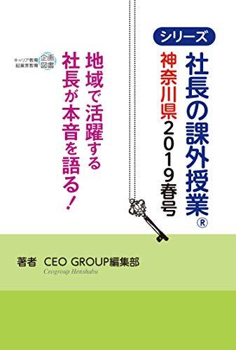 社長の課外授業®〜神奈川県2019春号〜 (キャリア教育シリーズ)