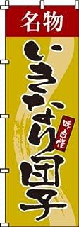のぼり いきなり団子 0120128IN