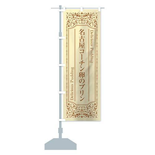 名古屋コーチン卵のプリン のぼり旗(レギュラー60x180cm 左チチ 標準)