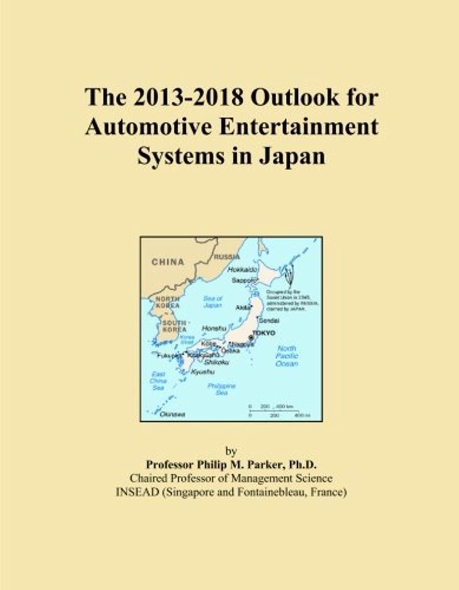 スカープ入手します脱走The 2013-2018 Outlook for Automotive Entertainment Systems in Japan