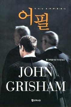 Paperback Appeal (Korean edition) Book