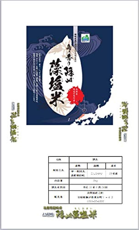 【精米】 島根県 隠岐産 藻塩米 平成30年産 特別栽培米 (5kg, 白米)