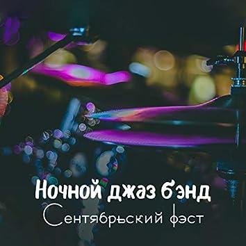 Ночной джаз бэнд: Сентябрьский фэст, Грув, Блюз, Фанк и Соул на каждый день, Хорошое настроение и отдых