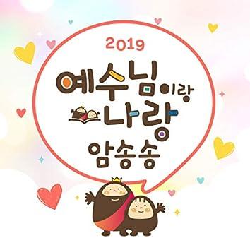 2019 Singalong BibleSong 2019 예수님이랑 나랑 암송송