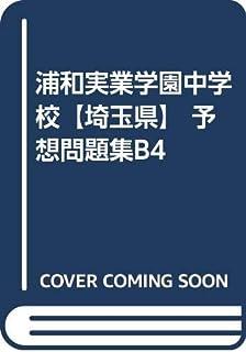 浦和実業学園中学校【埼玉県】 予想問題集B4