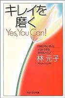 キレイを磨く―Yes,You Can!「自信がない私」とサヨナラする55のレッスン (PHPエル新書)