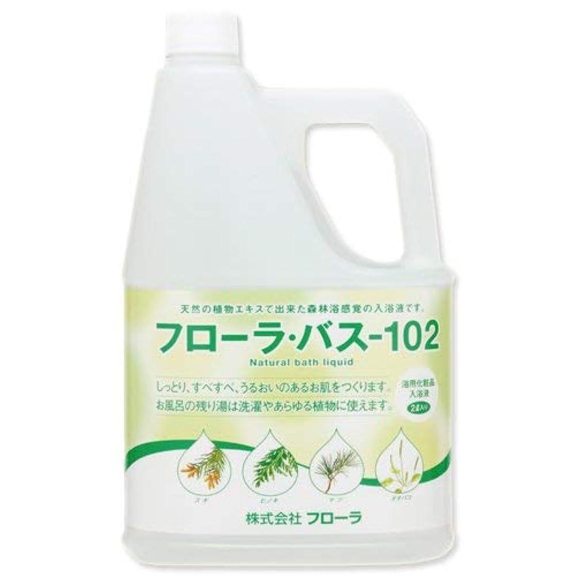 明日保持する扱いやすい浴用化粧品 入浴液 フローラ?バス-102  2L