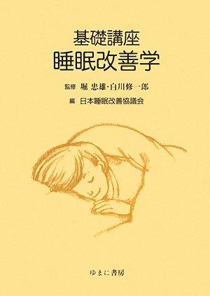 基礎講座 睡眠改善学