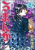 ろまんが 2 (フラワーコミックス)
