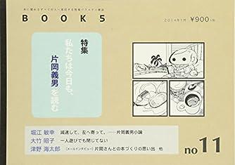 BOOK5 11号 特集:私たちは今日も、片岡義男を読む
