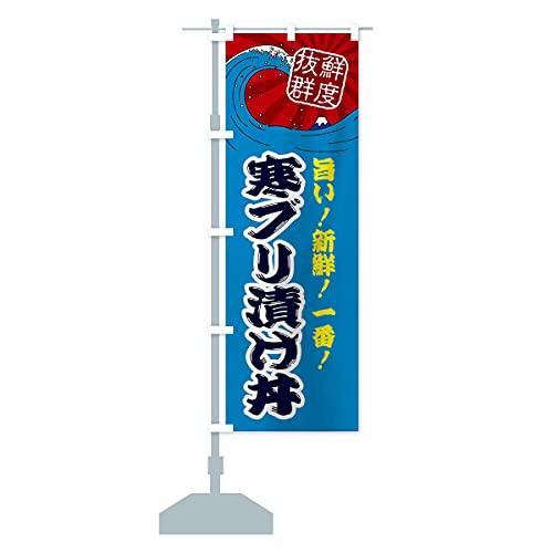 寒ブリ漬け丼 のぼり旗 サイズ選べます(ショート60x150cm 左チチ)