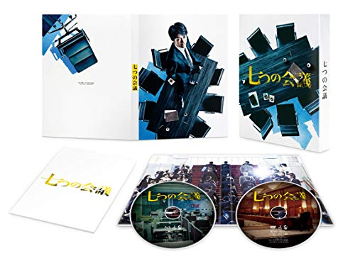 七つの会議 豪華版 [Blu-ray]