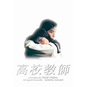 """高校教師 Blu-ray BOX(1993年版) [Blu-ray]"""""""