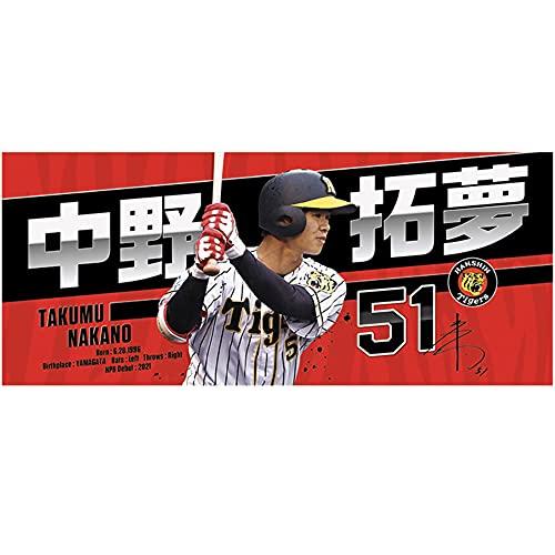 阪神タイガース グッズ 中野拓夢 選手フォトタオル