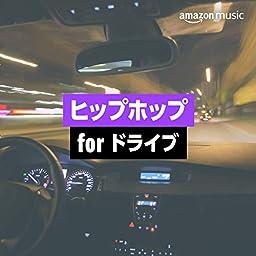 ヒップホップ For ドライブ
