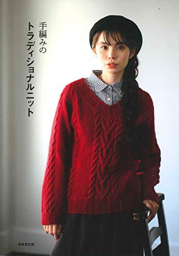 手編みのトラディショナルニット