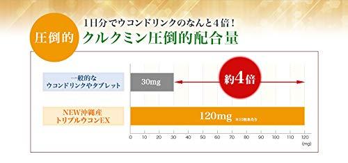 ウコン NEW沖縄産トリプルウコンEX <新タイプ> 日本直販 4本セット 約260日分 お買得