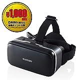 エレコム VRゴーグル VRヘッドセット 【DMMで使えるポイント付】 スターターセット ピント調節 目幅調節 ブラック VRG-D02PBK