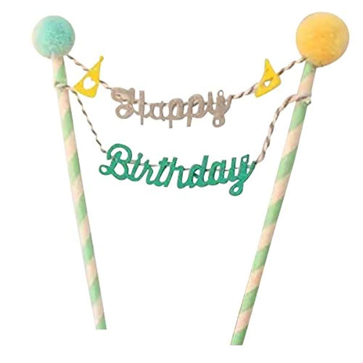 スパイラルラショナル願望ケーキ デコレーション Happy Birthday 誕生日 ケーキトッパー バースデー お誕生日 結婚 結婚式 記念日 イベント パーティー 写真撮影 ((グリーン)Happy Birthday)
