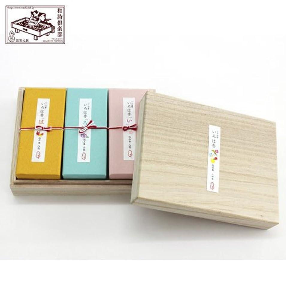 モーテル専門仲介者文香包み香セットいろは香二十四節気 (TT-001)和詩倶楽部
