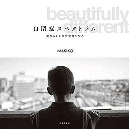 [MAKIKO]の自閉症スペクトラム 異なるレンズで世界を見る