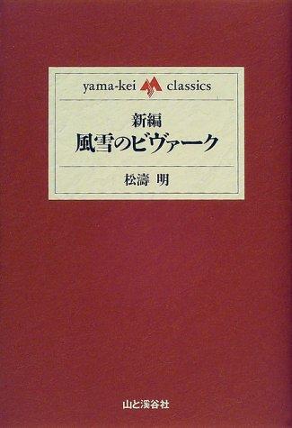 新編・風雪のビヴァーク (yama‐kei classics)
