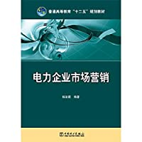 Electricity Marketing higher education Twelfth Five-Year Plan materials(Chinese Edition)