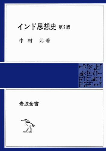 インド思想史 (岩波全書 213)