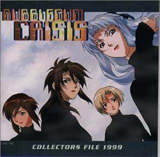 バブルガム クライシス コレクターズ FILE 1999