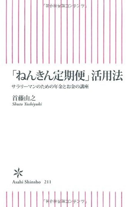 代理人天エゴマニア「ねんきん定期便」活用法 (朝日新書)