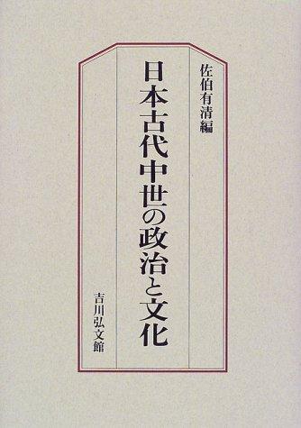 日本古代中世の政治と文化の詳細を見る