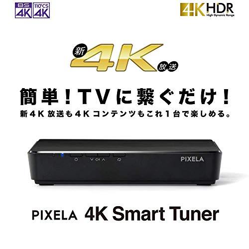 ピクセラ『4KSmartTuner(PIX-SMB400)』