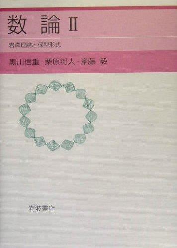 数論〈2〉岩沢理論と保型形式